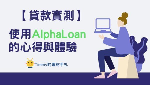 【貸款實測】使用AlphaLoan的心得與體驗