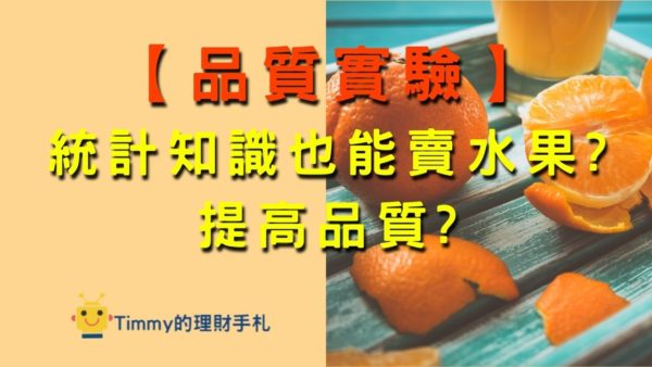 【品質實驗-盛其安】用統計知識也能賣水果?提升水果品質?