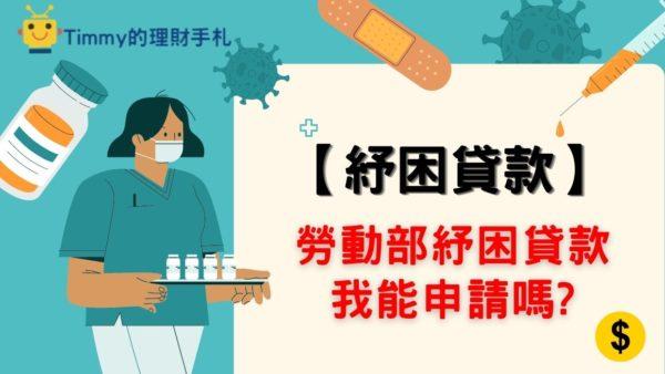 【紓困申請】2021勞動部紓困金怎麼申請-紓困貸款申請