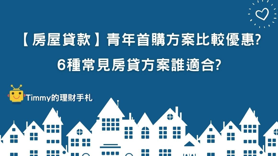 房貸種類怎麼選