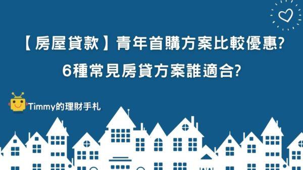 【房屋貸款】青年首購方案比較優惠?|6種常見房貸方案誰適合?