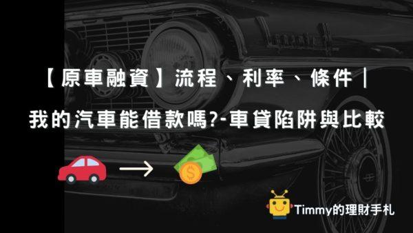 【原車融資】流程、利率、條件|我的汽車能借款嗎?車貸陷阱與比較