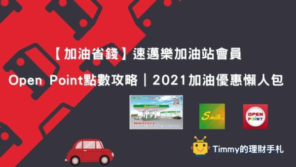 【加油省錢】速邁樂加油站Open Point點數攻略|2021加油優惠懶人包