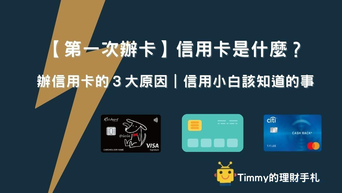信用卡是什麼