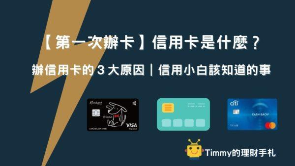 【第一次辦卡】信用卡是什麼?辦信用卡的3大原因|信用小白該知道的事