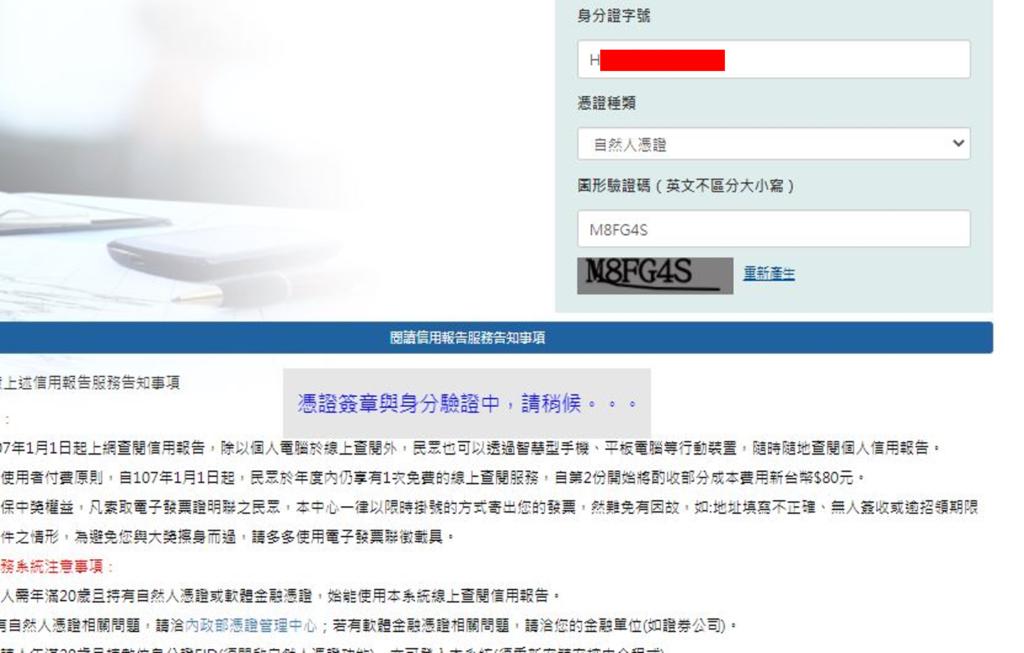 個人線上查閱信用報告服務 身分證字號